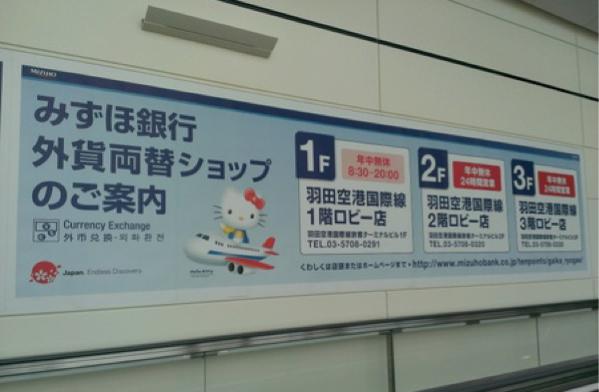 みずほ銀行の外貨両替ショップ@羽田空港