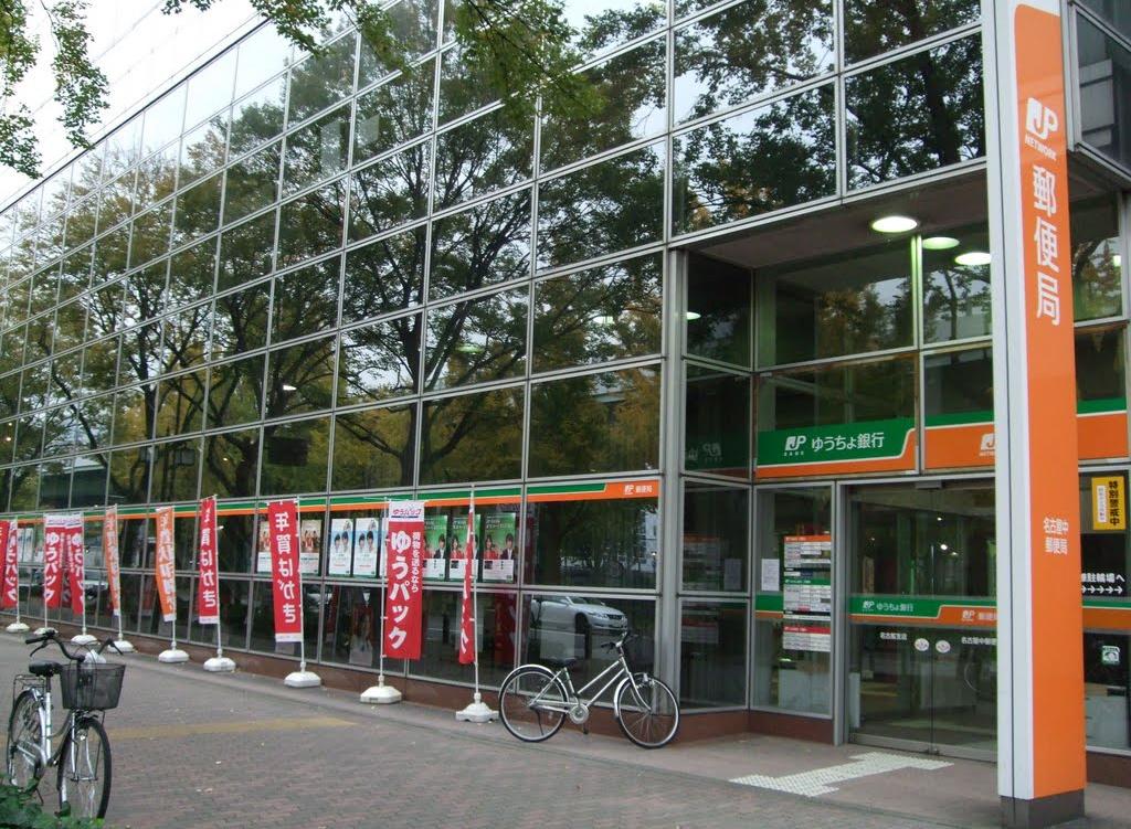 ゆうちょ銀行(郵便局)