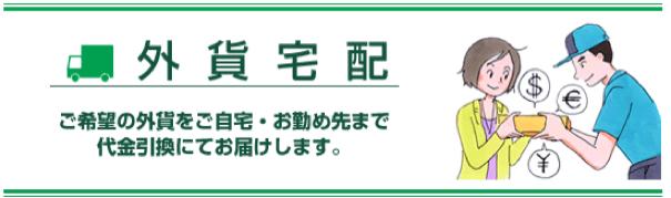 三井住友銀行の外貨宅配