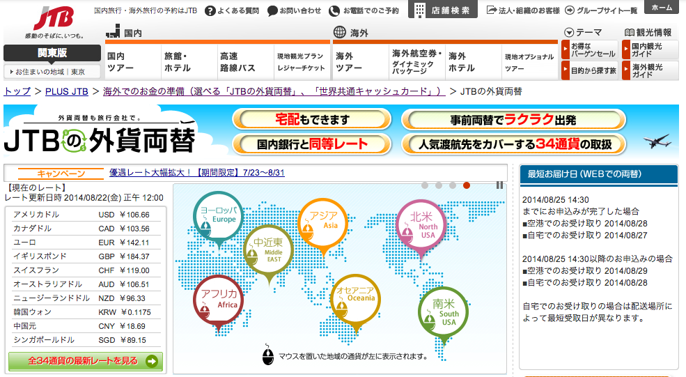 JTBの外貨両替