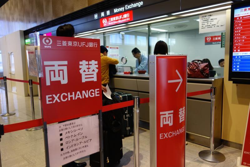 三菱東京UFJ銀行でドル両替