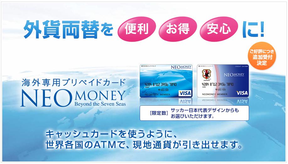 ネオ マネー(NEO MONEY)